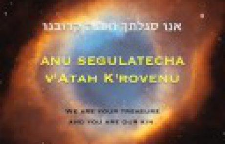 Ki Anu Amecha: A Yom Kippur Piyut