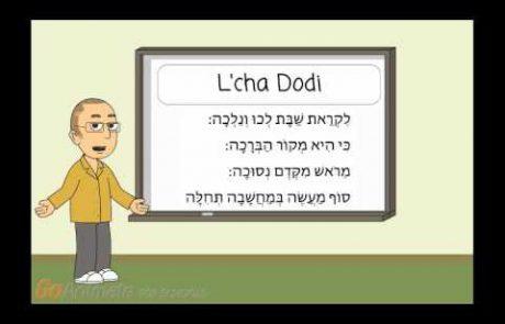Let's Learn T'fillah: L'cha Dodi