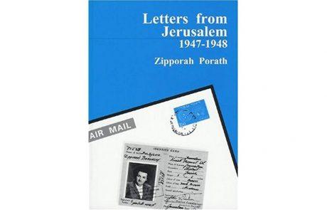 Letters from Jerusalem: 1947-1948
