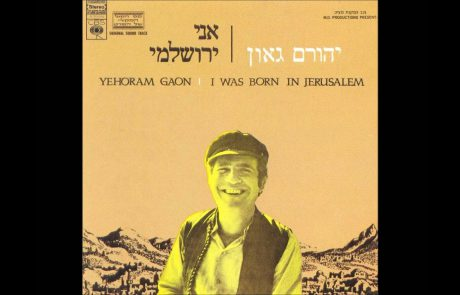 Sir Moshe Montefiore: A Hebrew Song by Yehoram Gaon