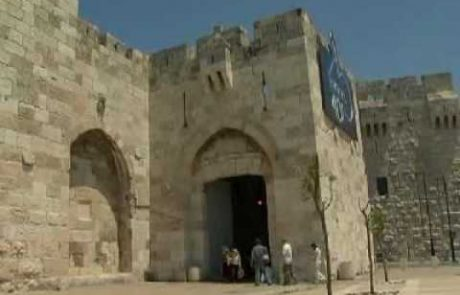 The Walls & Gates of the Old City of Jerusalem